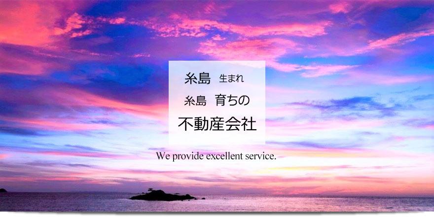 糸島の不動産会社、エクサー不動産です。糸島生まれ、糸島育ちのスタッフがお客様にあっ!話しやすい、頼んで良かったと言って頂けるよう誠心誠意ご対応致します。